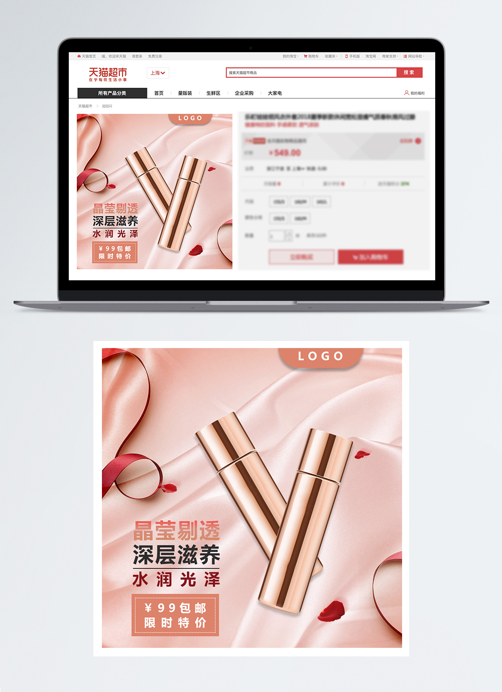 taobao lipstick cosmetic master template template image picture free