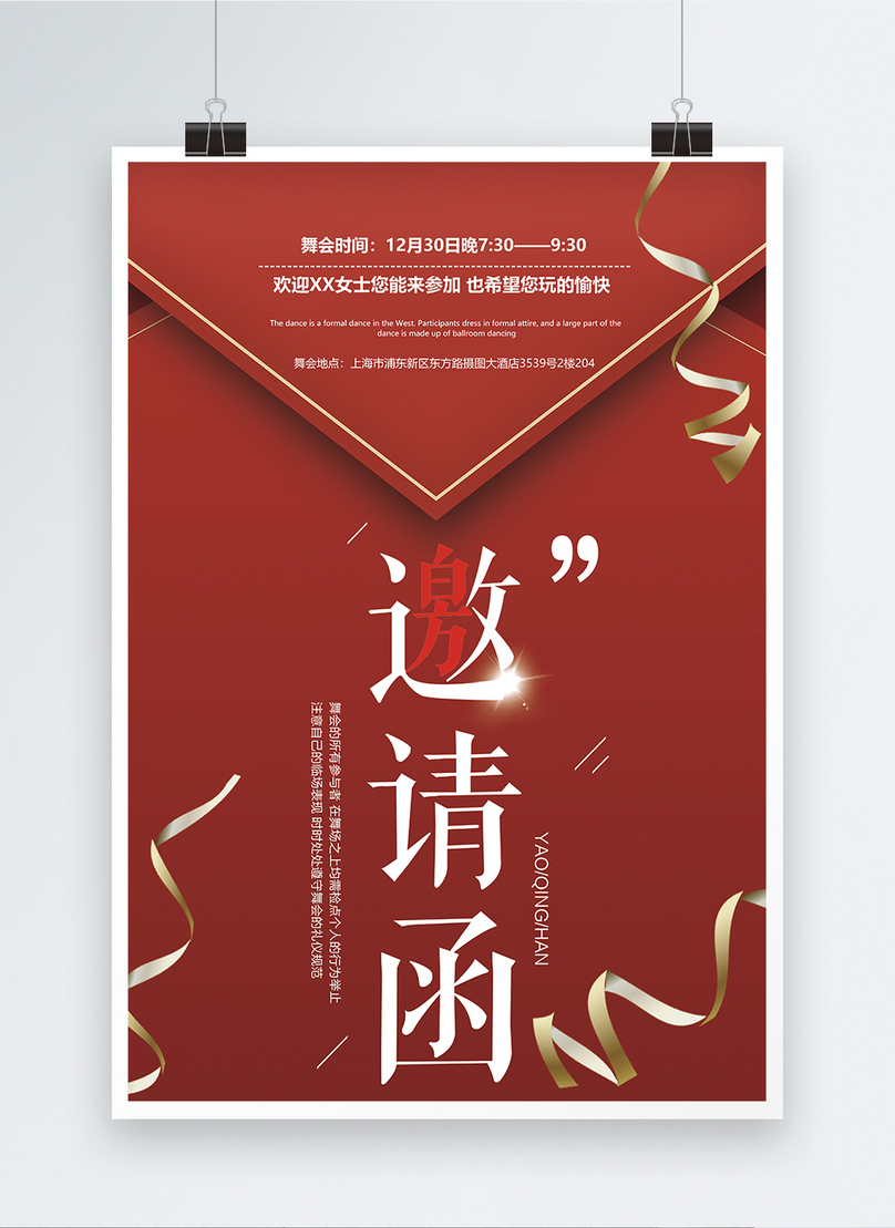 red year end air invitation posters template image picture free