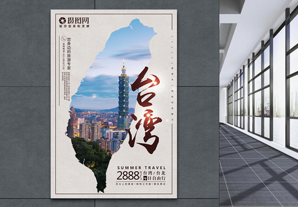 Taiwan tourist posters Templates