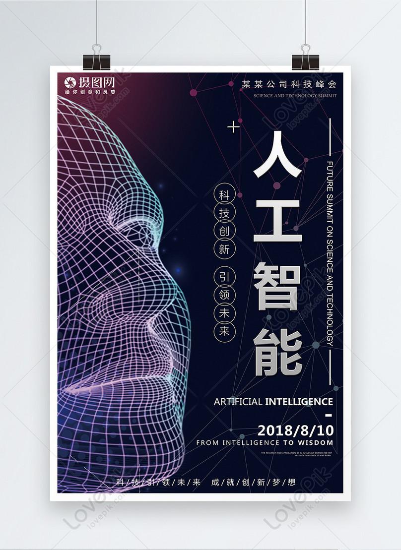 人工智能科技海報