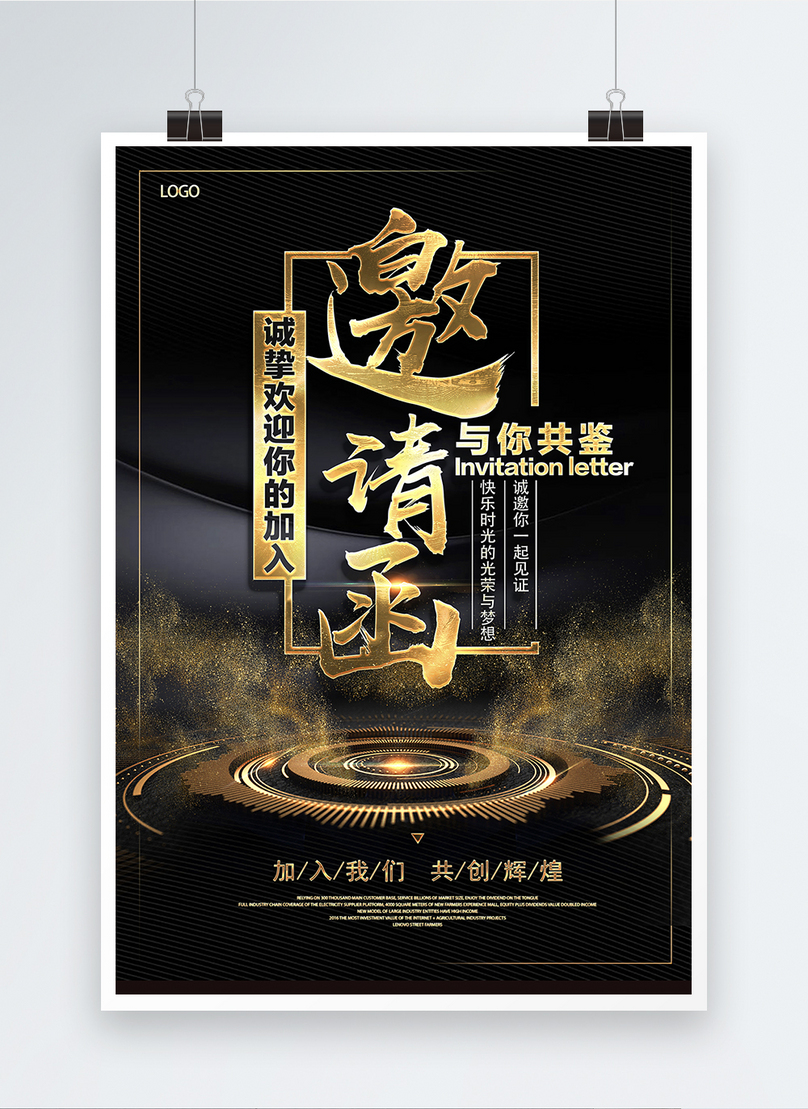 posters of the year end invitation of the enterprise party template
