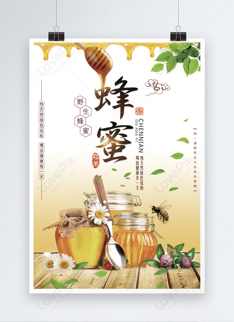 honey poster template image picture free download