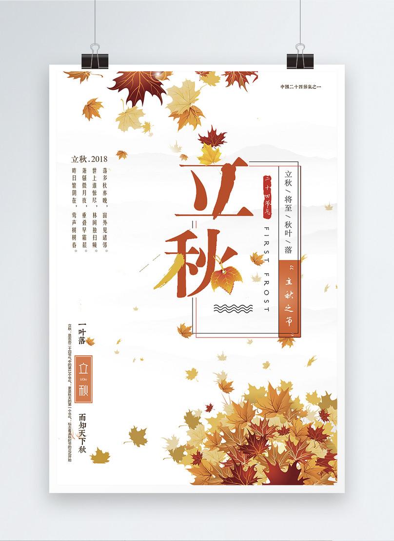 twenty four solar seasons liqiu poster