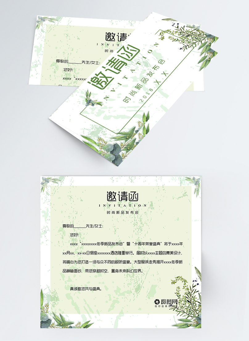 Invitation Letter Of Fresh New Product Conference Template