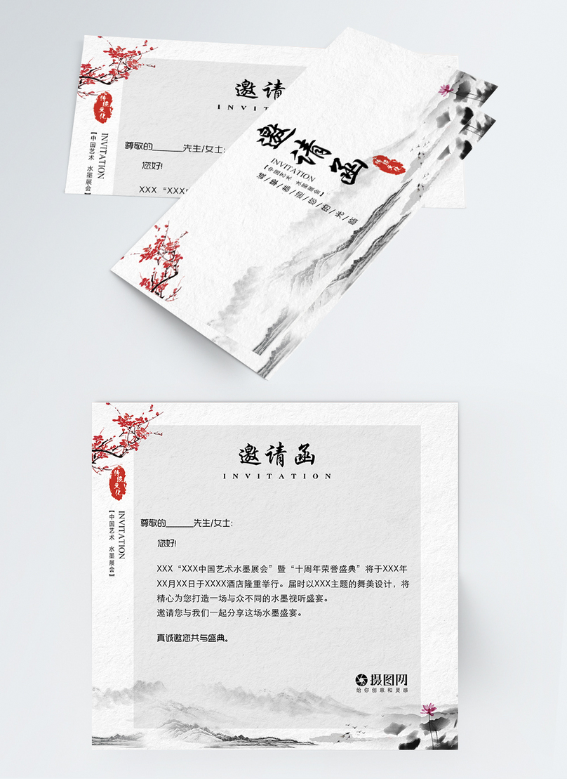Invitation Letter Of The Ink And Wash Exhibition Template