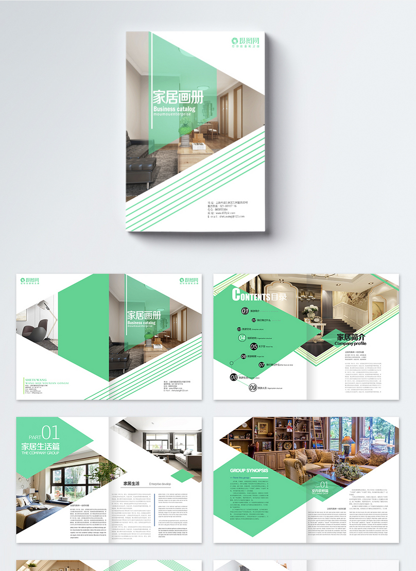Home brochure set template image_picture free download