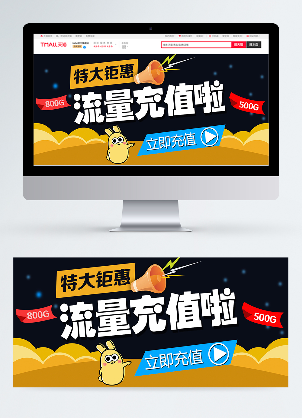 Flow recharge taobao banner template image_picture free download