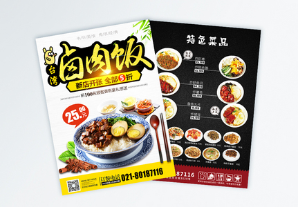 taiwan stewed meat meal flyer Templates