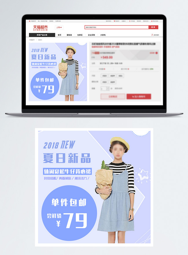 womens taobao master map