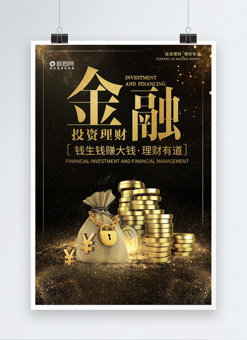 黑金投資理財金融海報