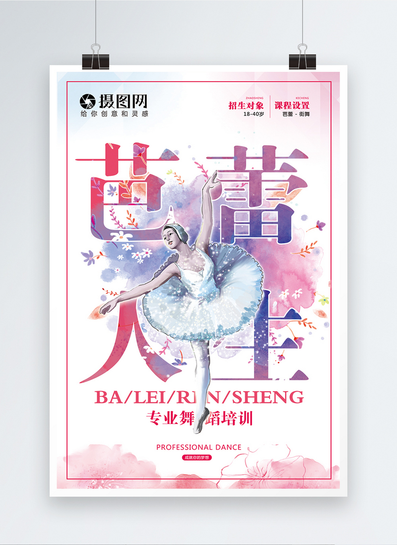 ballet and dance training posters template image picture free