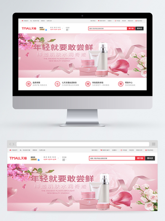 Beauty And Skin Care Products Promotion Web Banner Template Image Picture Free Download 400353839 Lovepik Com