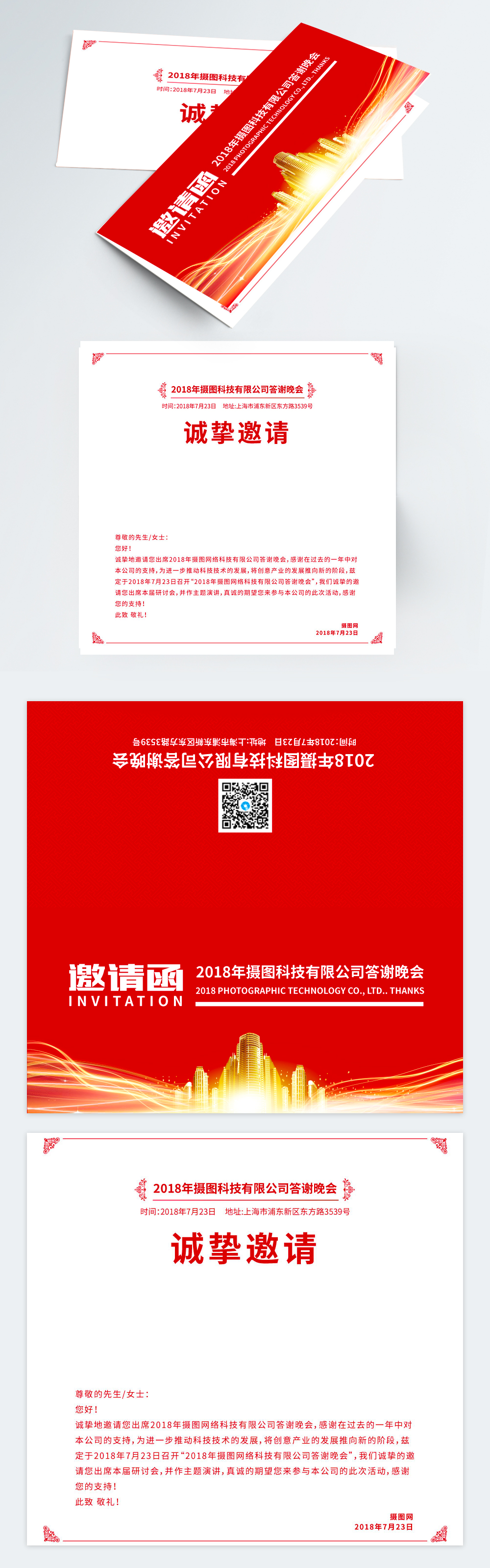 Invitation letter for red wedding party template images_invitation ...