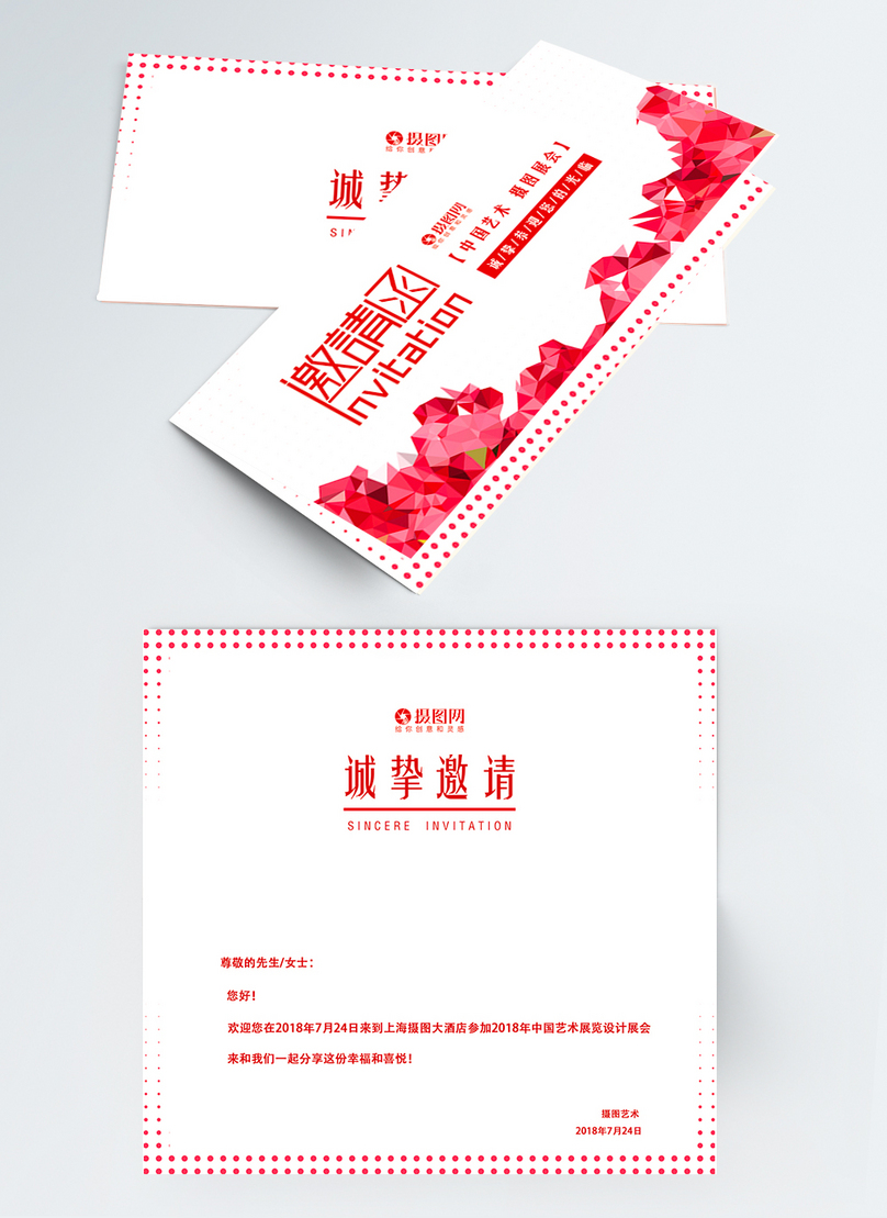 Invitation Letter To The Red Atmosphere Art Exhibition Template