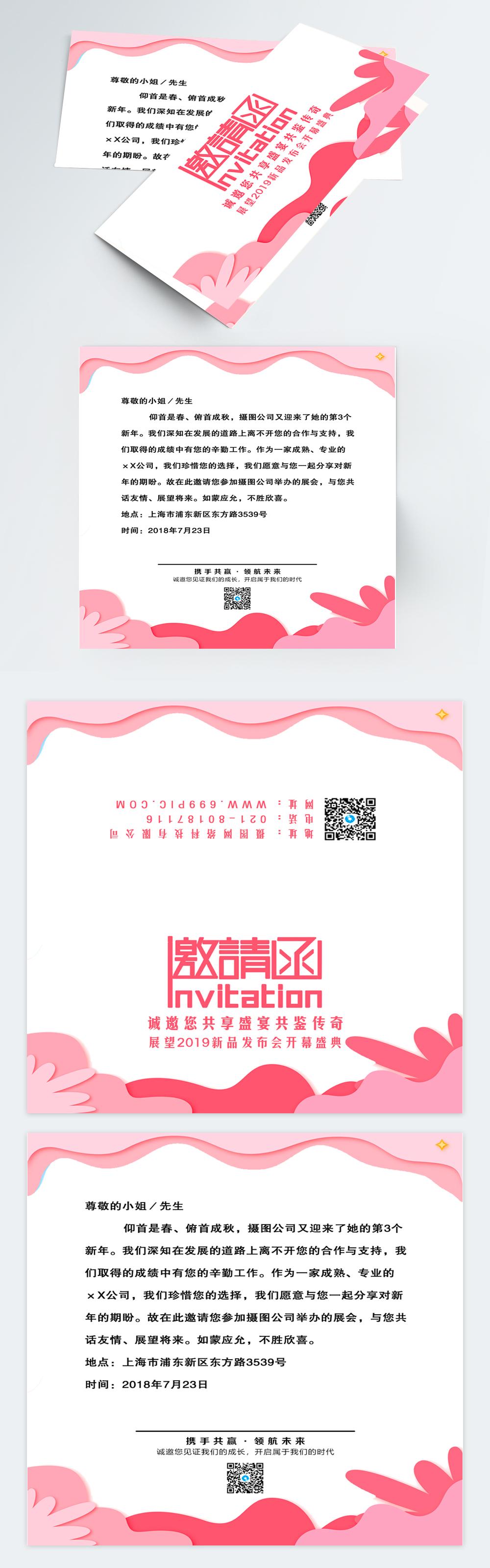 Invitation letter to the pink enterprise exhibition template invitation letter to the pink enterprise exhibition stopboris Gallery