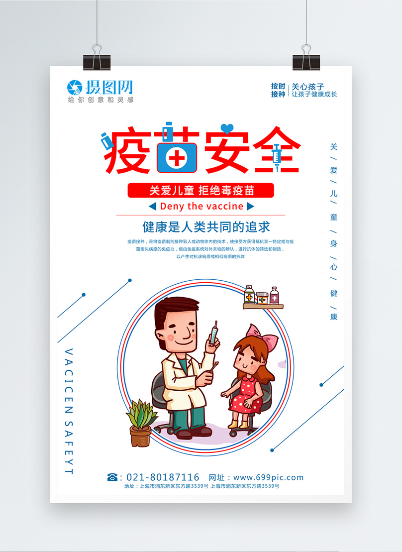 vaccine safety medical posters template image picture free download