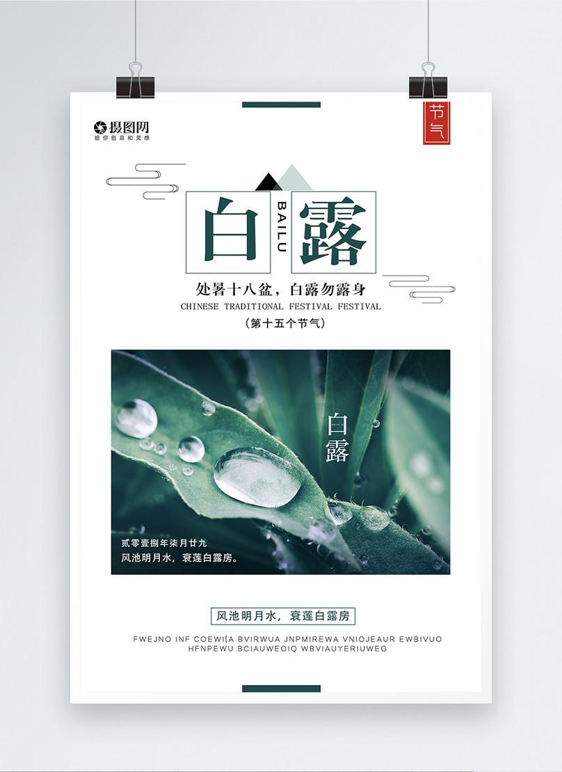 white dew 24 poster