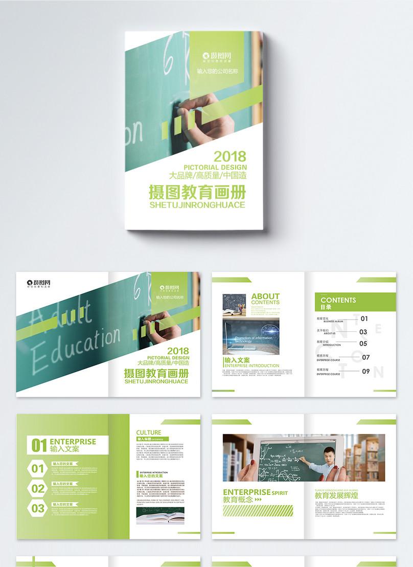 教育宣傳畫冊整套