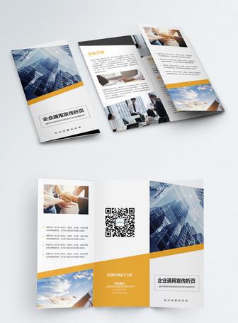 Trois pages de promotion d'entreprise Modèles