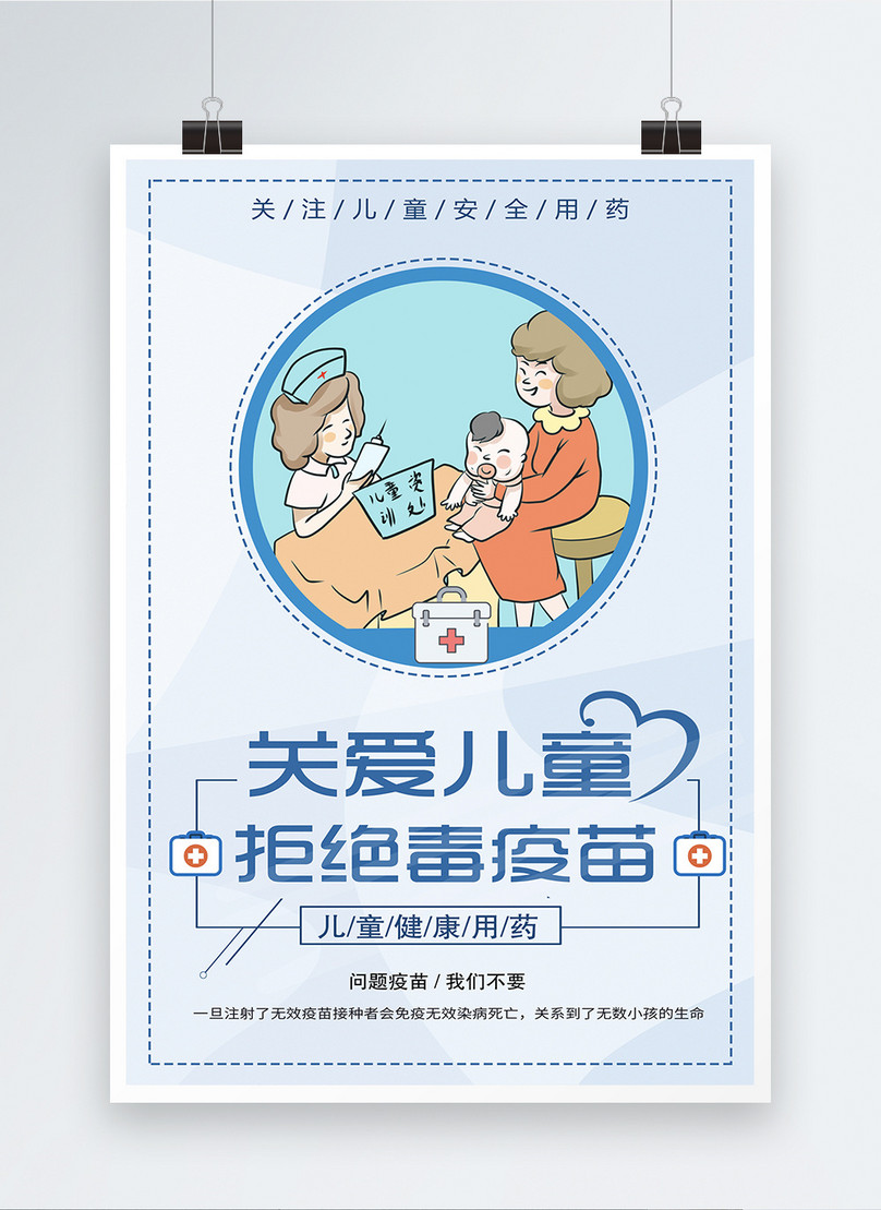 care children refusing vaccine posters