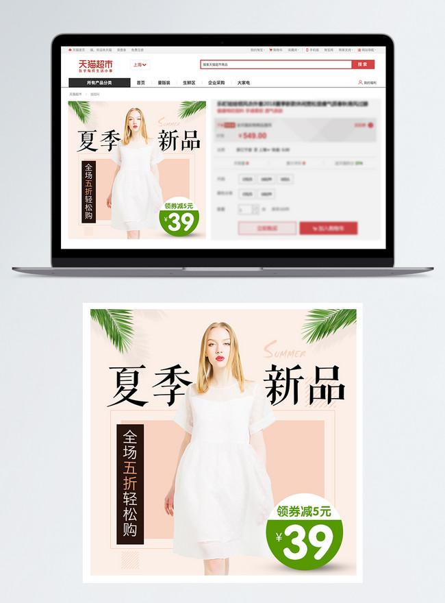 taobao summer womens master map