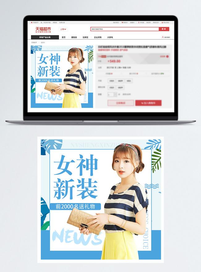 taobao womens master map