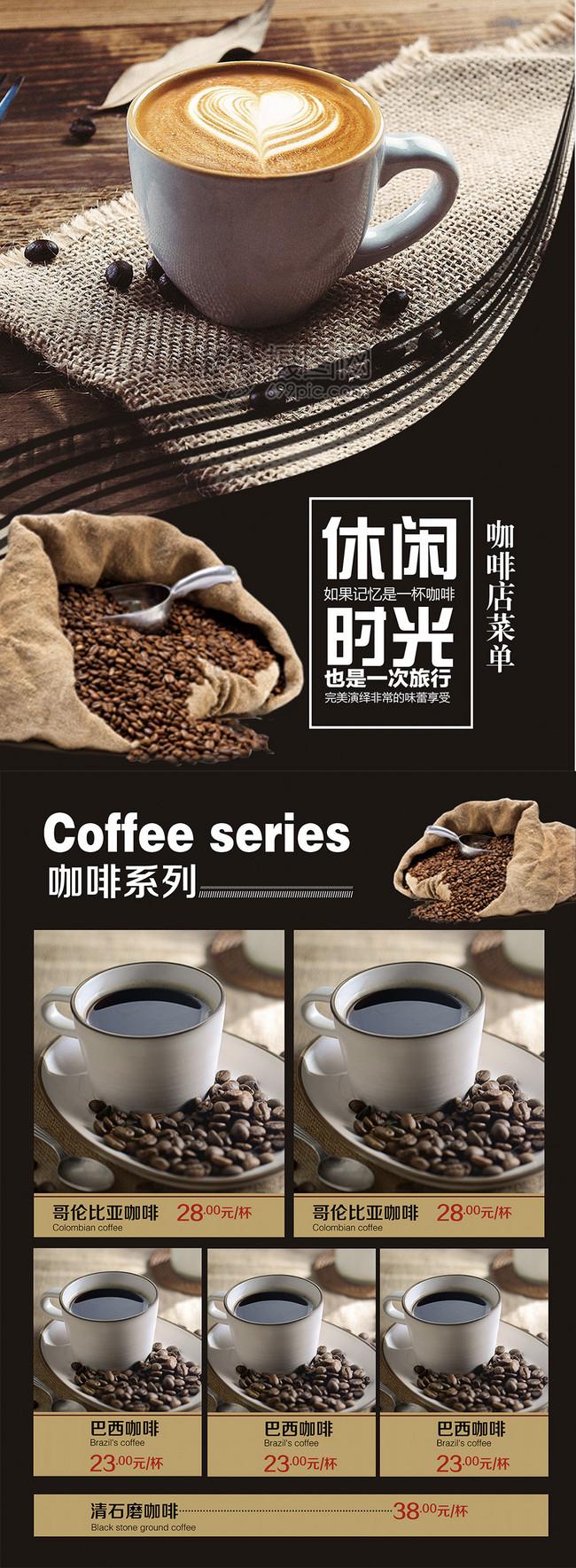 Selebaran Waktu Luang Cafe Gambar Unduh Gratis Templat 400326159 Format Gambar Psd Lovepik Com