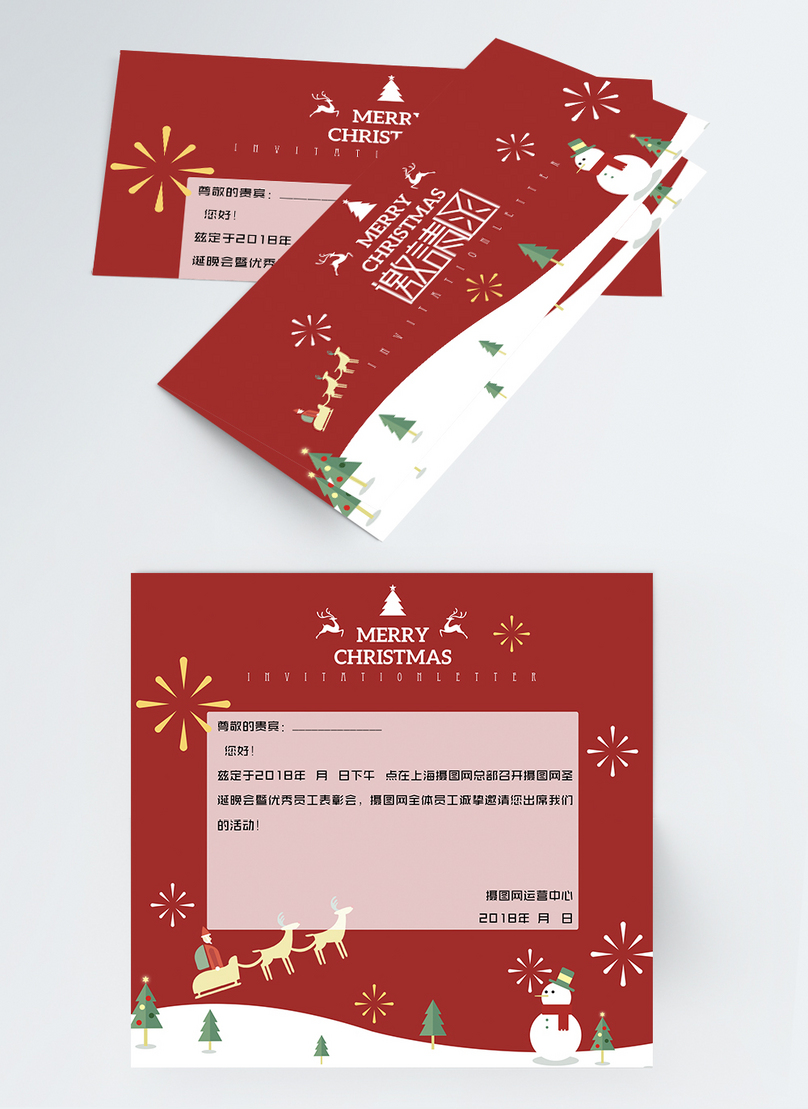 invitation letter for the red christmas party