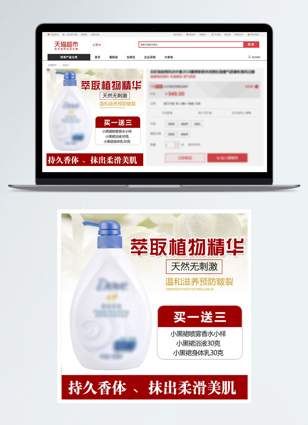 Shower sales promotion master map template image_picture free ...