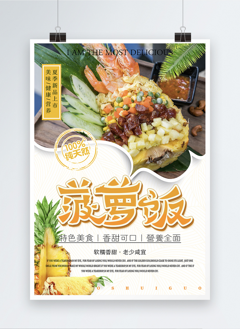 pineapple food posters template image picture free download