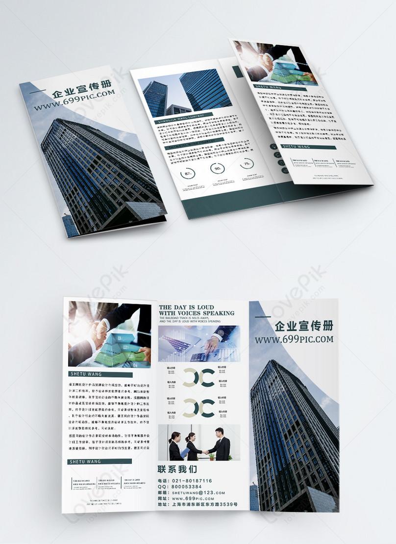 企業宣傳冊摺頁