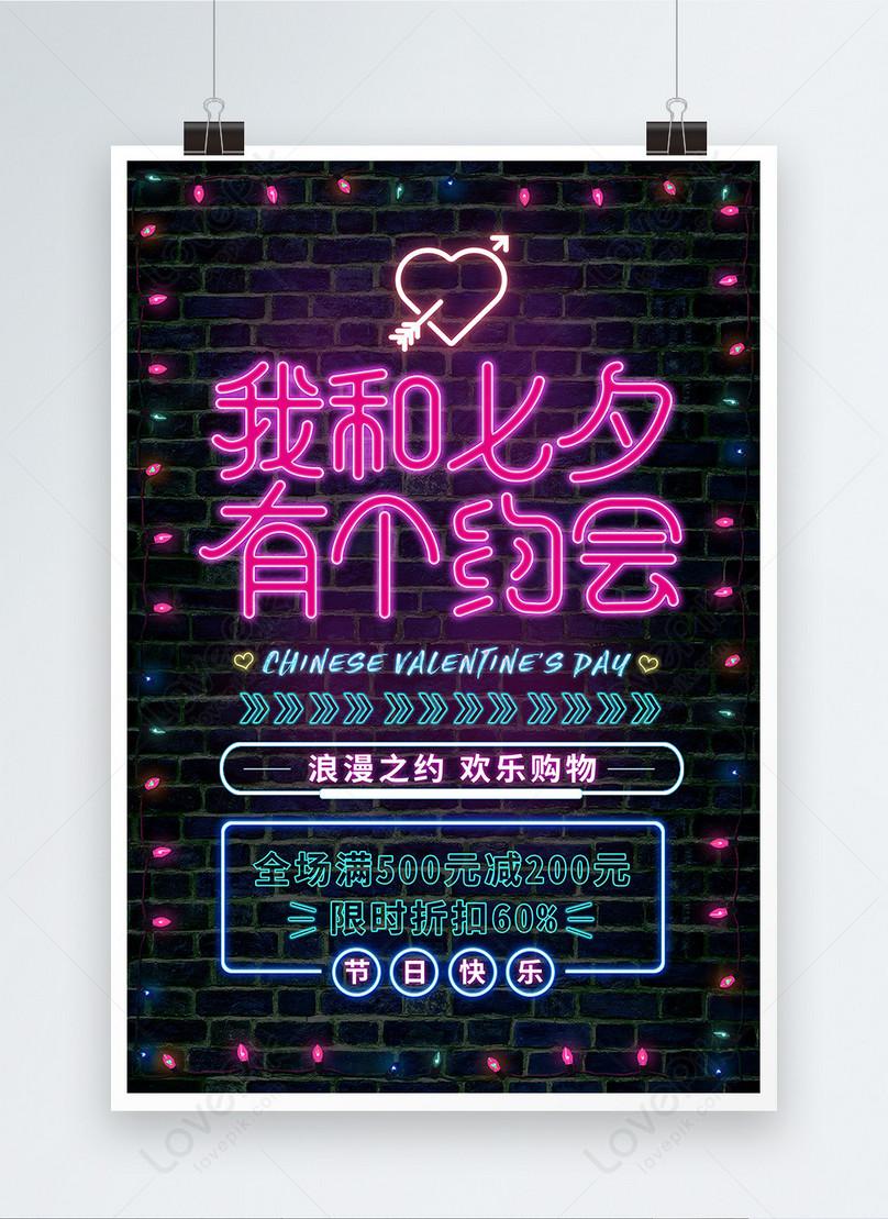 neon light effect poster of tanabata