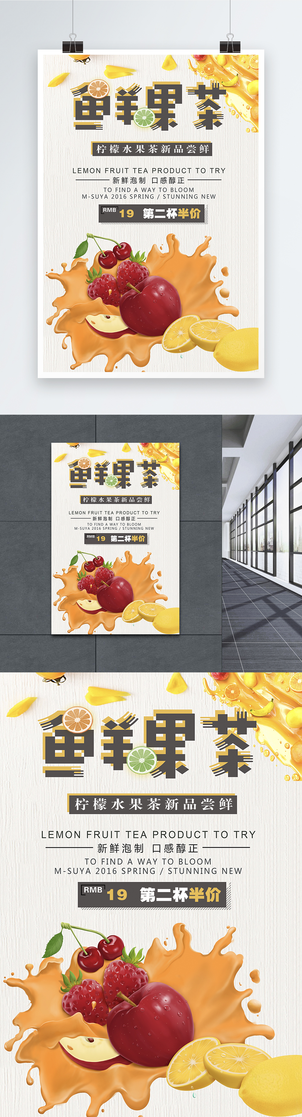 Summer fruit tea drinks poster template image_picture free ...