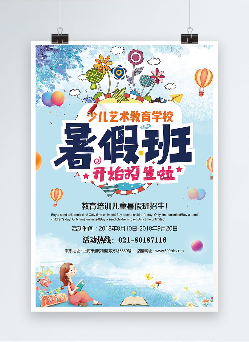 summer vacation posters and training posters template image picture