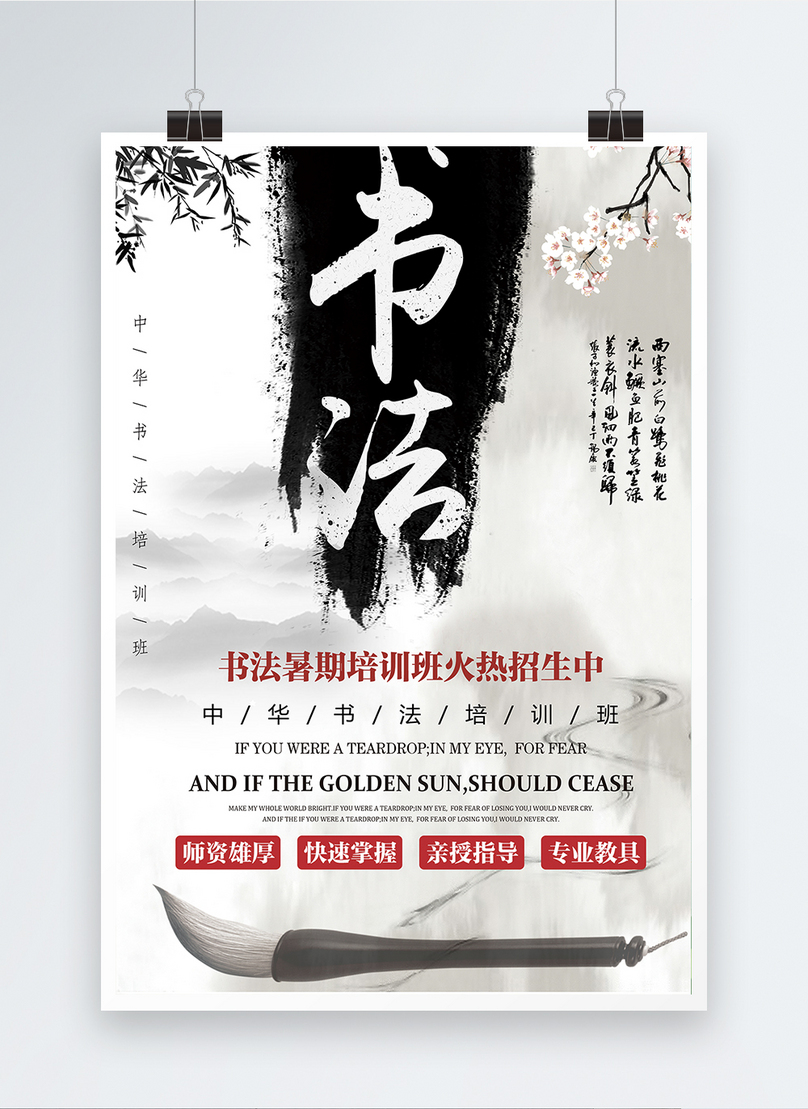 chinese calligraphy training posters template image picture free