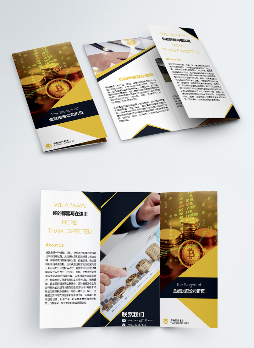 Financial investment company folding template image_picture