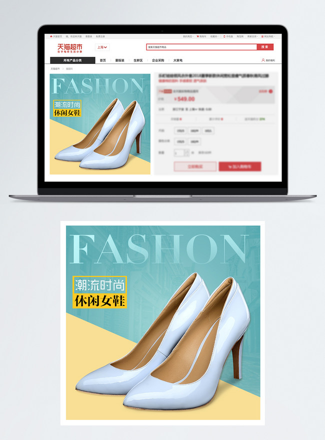 taobao womens shoes master map