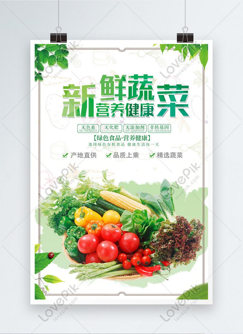 fresh green vegetables publicity poster