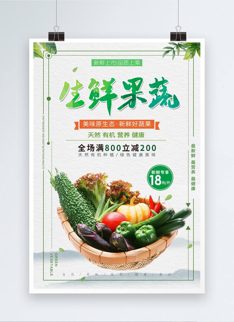 promotional posters of fresh fruits and vegetables
