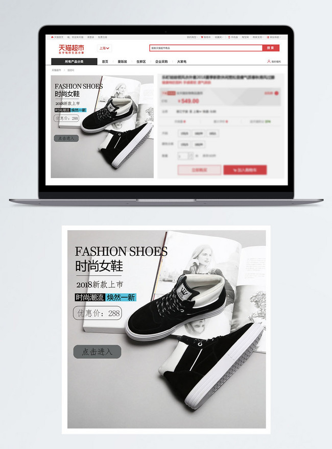 main promotion plan for fashion womens shoes