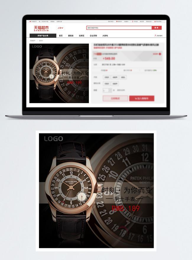 master chart of watch taobao