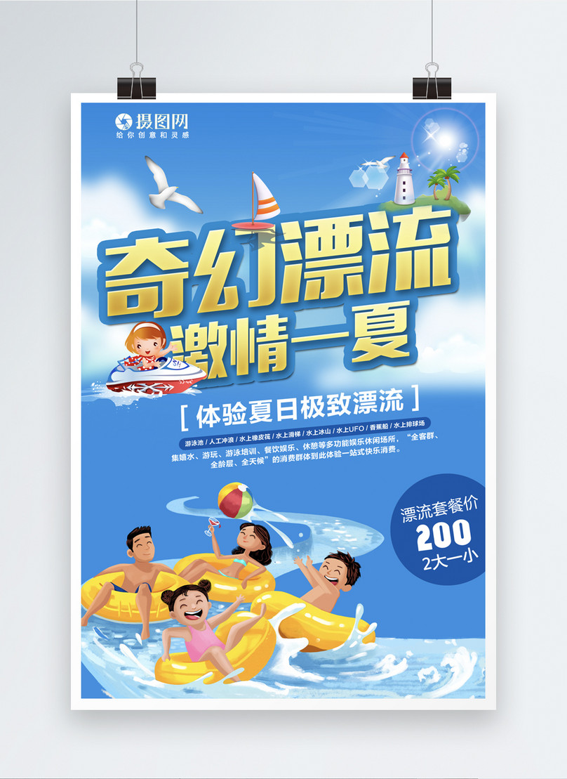 summer fantasy drifting poster