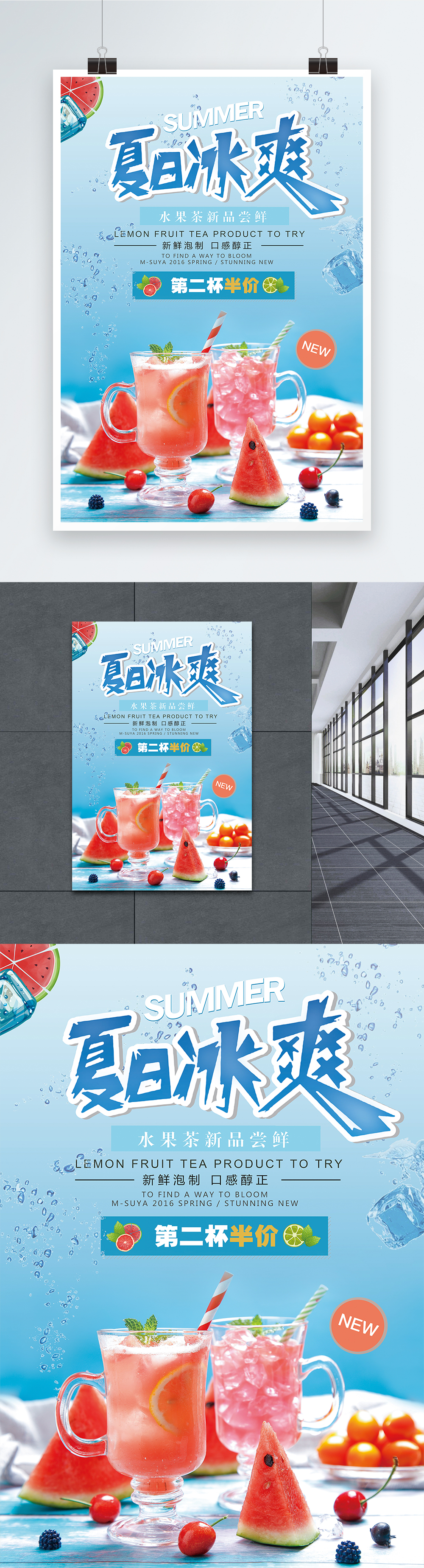 Summer drinks posters template image_picture free download ...