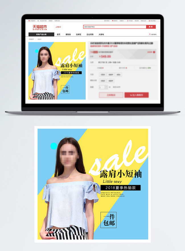 summer womens taobao master map