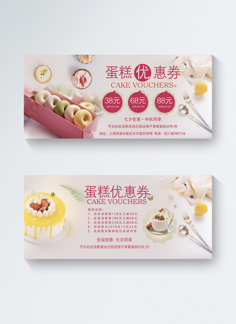 Cake Dessert Coupon Template Imagepicture Free Download