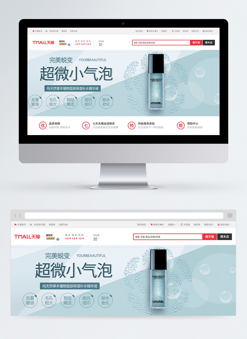 promozione della cura della pelle banner taobao