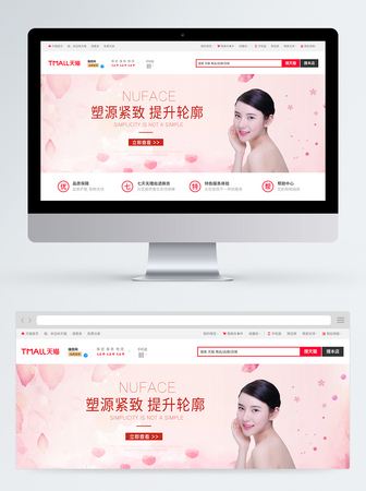 Summer Beauty And Skin Care Web Banner Template Image Picture Free Download 400298521 Lovepik Com