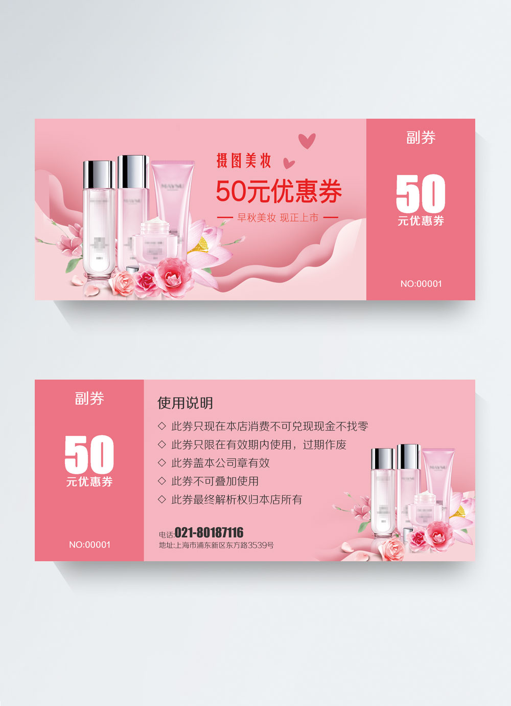 Skin Care Coupons Template Image Picture Free Download 400354164 Lovepik Com