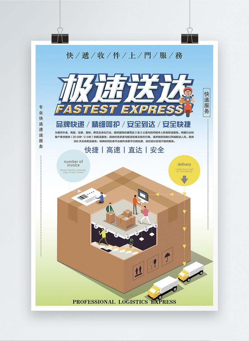 poster de serviço de entrega rápida