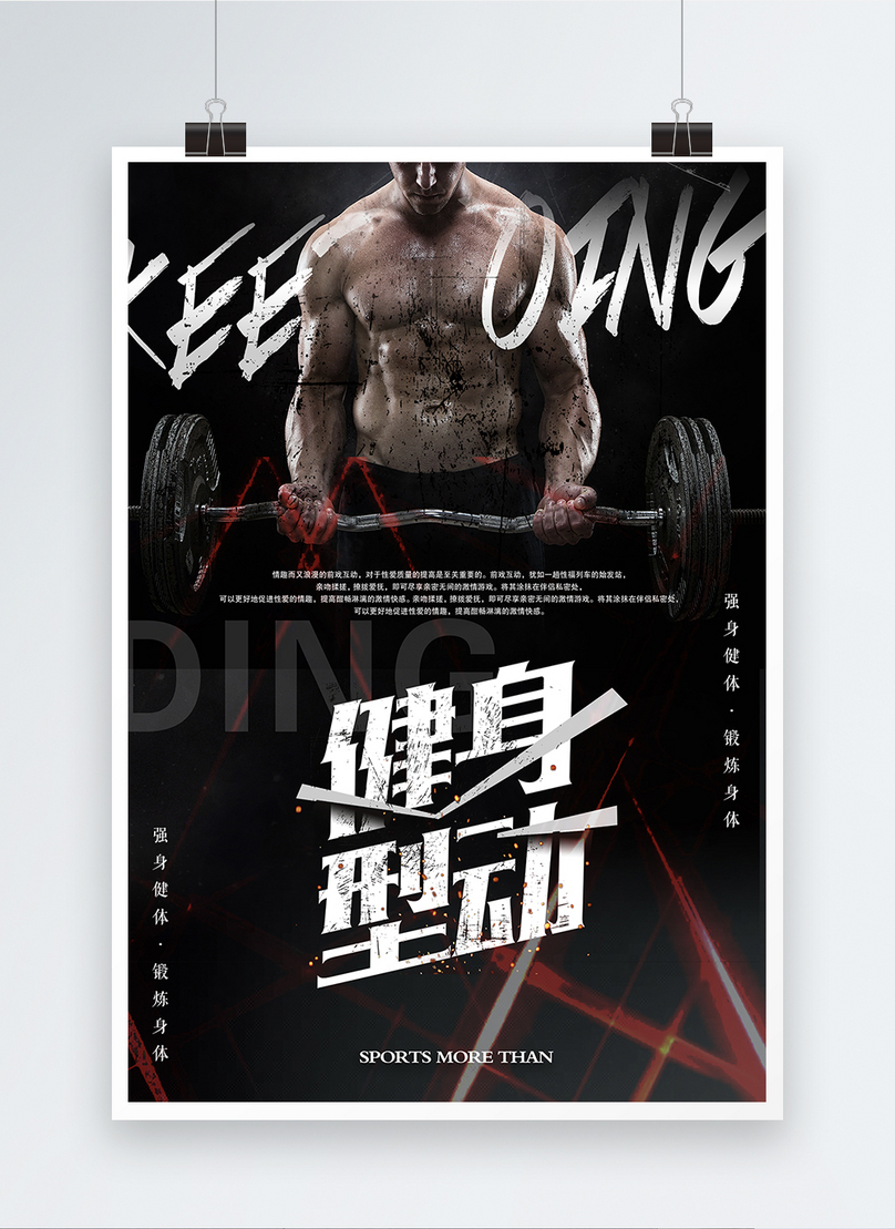 fitness sports exercise poster template image picture free download